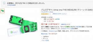 パーソナルカラーの緑が気に入っていた